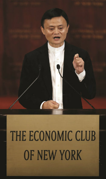 Alibaba Group Executive CHairman Jack Ma addresses the Economic Club of New York in June 2015.